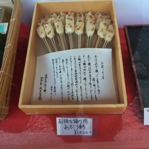 あぶり餅説明at大文字堂