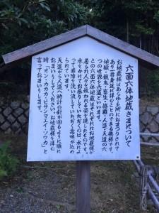 あだしの念仏寺六面体地蔵