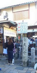 嵯峨野通りから、常寂光寺に向かうところ